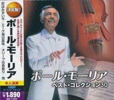 【CD2枚組】ポール・モーリア/ベストコレクション30