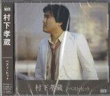 村下孝蔵/ベスト・ヒット 初恋、他全14曲【新品CD】12CD-105D