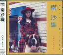南沙織/ベスト・ヒット 17才、他全14曲【新品CD】DQCL-2125