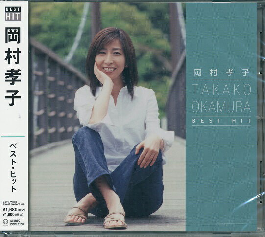岡村孝子/ベスト・ヒット夢をあきらめないで他 新品CD DQCL-2108