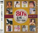 80's 女性ヴォーカル/ベスト・ヒット 松田聖子、山口百恵、他【新品CD】DQCL-2120