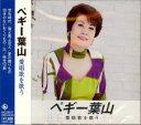 ペギー葉山 愛唱歌を歌う/全12曲【新品CD】歌詞付 NKCD-8037