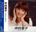 中村晃子 ベスト・ヒット/虹色の湖、他 全12曲【新品CD】