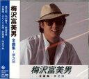 梅沢富美男 全曲集〜夢芝居 全12曲【新品CD】