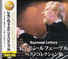 レイモン・ルフェーヴルベストコレクション30/シバの女王、涙のカノン、他全30曲【新品CD2枚組】
