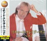 【新品CD2枚組】リチャード・クレイダーマン ベスト/全30曲