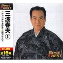 三波春夫(1)チャンチキおけさ、船方さんょ、他全16曲/本人歌唱【新品CD】