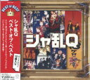 シャ乱Q ベスト・オブ・ベスト★ズルい女/シングルベッド、他全12曲★新品CD