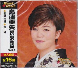 島津亜矢想い出の歌謡曲Vol.1 長崎の鐘古城蘇州夜曲千の風になって他全16曲 新品CD