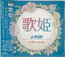 j-pop 歌姫