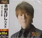 北山たけし ベスト/剣山、男の出船、片道切符、有明海、他 全16曲【新品CD】