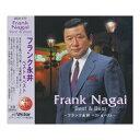 フランク永井 ベスト&ベスト/おまえに、君恋し、有楽町で逢いましょう、他、全12曲【新品CD】歌詞付