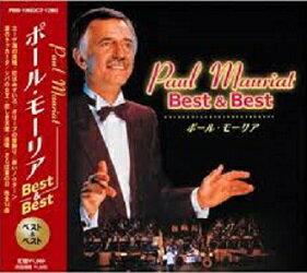 ポール・モーリアベスト&ベスト エーゲ海の真珠恋はみずいろ他全14曲 新品CD