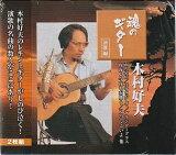 木村好夫 魂のギター【演歌編】雨の慕情、倖せさがして、ブランデーグラス、夜霧よ今夜も有難う、他 全31曲【新品CD2枚組】