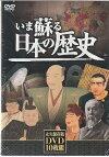 いま蘇る日本の歴史/永久保存版/新品DVD10枚組
