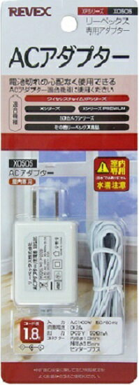 【REVEX】ワイヤレス受信チャイム専用ACアダプター/X0505