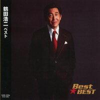 鶴田浩二-ベスト-CD全18曲本人歌唱傷だらけの人生/好きだった/他
