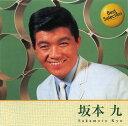 1963年の年間カラオケ人気曲ランキング第2位 坂本九の「見上げてごらん夜の星を」を収録したCDのジャケット写真。
