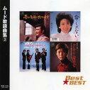 ムード歌謡曲集(3) CD全16曲 昔の名前で出ています/さそり座の女/他