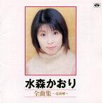 水森かおり-全曲集- 全16曲 竜飛岬/ひとり泣き/他