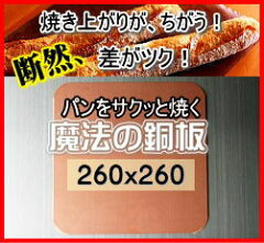 ショップ限定260x260角天板用 『パンをサクッと焼く魔法の銅板』【パン作り】【お菓子作り】…