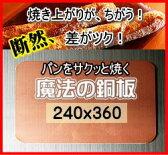 ショップ限定240x360角天板用『パンをサクッと焼く魔法の銅板』【銅板】【パンの銅板】【クープが開かない】【クープが割れない】【ハード系】【製パン道具】【エッジが立たない】【オーブンの下火が弱い】【予熱温度が低い】