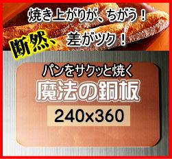 ショップ限定240x360角天板用『パンをサクッと焼く魔法の銅板』【パン作り】【お菓子作り】【…