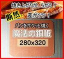 パン作りを応援☆☆パン焼き&お菓子作りのお助けアイテム♪下から熱を伝えます!ショップ限定2...
