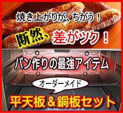 ショップ限定『ステンレス製平天板』&『パンをサクッと焼く魔法の銅板』セット【庫内広々】【パン作…