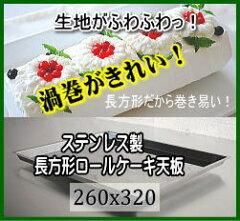『ステンレス製長方形ロールケーキ天板』【260mmx320mm】