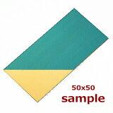 真鍮板サンプル50×50【材質・板厚はご注文フォームでご指定ください】【郵送またはDM便の為、ポスト投函になります】