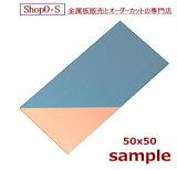 銅板サンプル50×50【材質・板厚はご注文フォームでご指定ください】【郵送またはDM便の為、ポスト投函になります】
