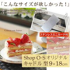 ご家庭で、お店のケーキが簡単にできます。レシピを参考にゼリー・ムース・スポンジetcで色んな...