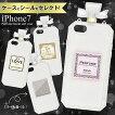 スマホケースiPhone7用香水瓶の形ソフトケースネックストラップ付きレディース上品高級感落下防止衝撃吸収弾力性便利着脱簡単