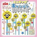 【12月7日発売】【DM便可】スクイーズ SQUEEZE ミニオンズ キャンディ 飴