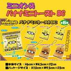 【12月7日発売】【DM便可】スクイーズ SQUEEZE ミニオンズ バナナミニトースト