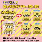 【12月7日発売】スクイーズ SQUEEZEミニオンズ ほっぺたバナナトースト ボールチェーン付