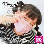 Picool不織布カラーマスク女性子供用おしゃれ使い捨て三層構造BFE/PFE/VFE99%全国マスク工業会会員マーク入り