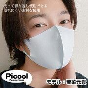 Picoolピクールファッションマスク繰り返し洗って使える接触冷感クール夏用マスク男女兼用Picnic原宿