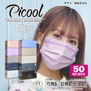 Picool不織布カラーマスクおしゃれ使い捨てBFE/PFE/VFE99%日本機構認証全国マスク工業会会員マーク入り