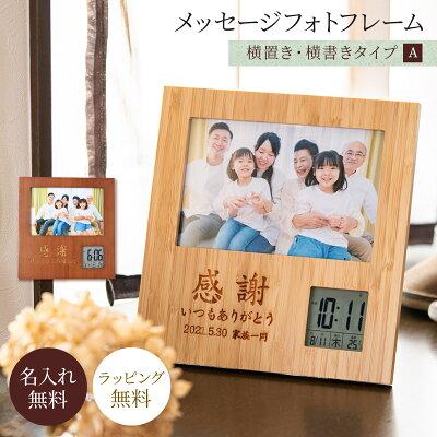 【敬老の日】名入れ フォトフレームクロック デジタル時計 デザインA 写真立て 木 ウッド 竹 プレゼント ギフト 名前入り メッセージ 時計 記念品 還暦祝い