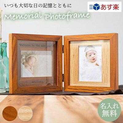 【敬老の日】名入れ フォトフレーム 2枚開き 写真立て 木製 L版 オリジナル ギフト プレゼント 無料メッセージカード