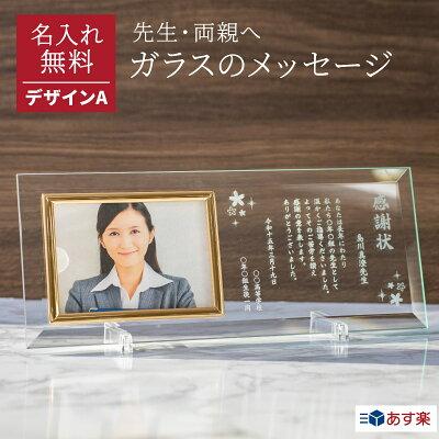 【敬老の日】名入れ フォトフレーム ガラスのメッセージカード デザインA 感謝状 先生 両親 手紙 写真立て ギフト ラッピング 無料メッセージカード