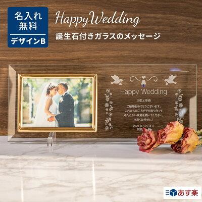 【敬老の日】名入れ フォトフレーム ガラスのメッセージカード 誕生石 結婚式 デザインB 手紙 写真立て ギフト ラッピング 結婚祝い ブライダル ウエディング 無料メッセージカード