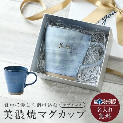 【敬老の日】名入れ 美濃焼マグカップ デザインA 和食器 日本製 記念品 卒業祝い 結婚記念日 ギフト プレゼント ラッピング 無料メッセージカード