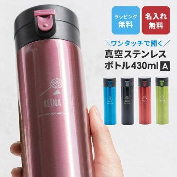 名入れ 水筒 ワンタッチ 保温 保冷 ステンレスボトル おしゃれ キッズ 430ml マイボトル ケータイマグ 二重構造 オリジナル ギフト プレゼント ギフト