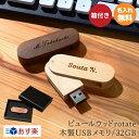 名入れ USBメモリ 32GB ピュールウッドrotate 名前入り 刻印 木製 ウッド プレゼント ギフト ラッピング 記念品 入学 卒業 就職 バレンタインデー ギフト・・・