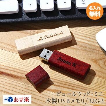 【GWも休まず発送!】名入れ USBメモリ 32GB ピュールウッドMini 名前入り 刻印 木製 ウッド プレゼント ギフト ラッピング 記念品 入学 卒業 就職 ギフト
