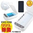 即日発送 除菌 スマートフォン マスク 除菌ボックス UV 紫外線 除菌ボックス スマホ 除菌ケース アロマ機能付き iPhone Android ウイルス 除去 対策