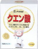 ファイン クエン酸(250g) 【正規品】